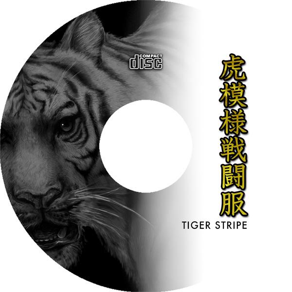 「虎模様戦闘服」CD盤面・サンプル