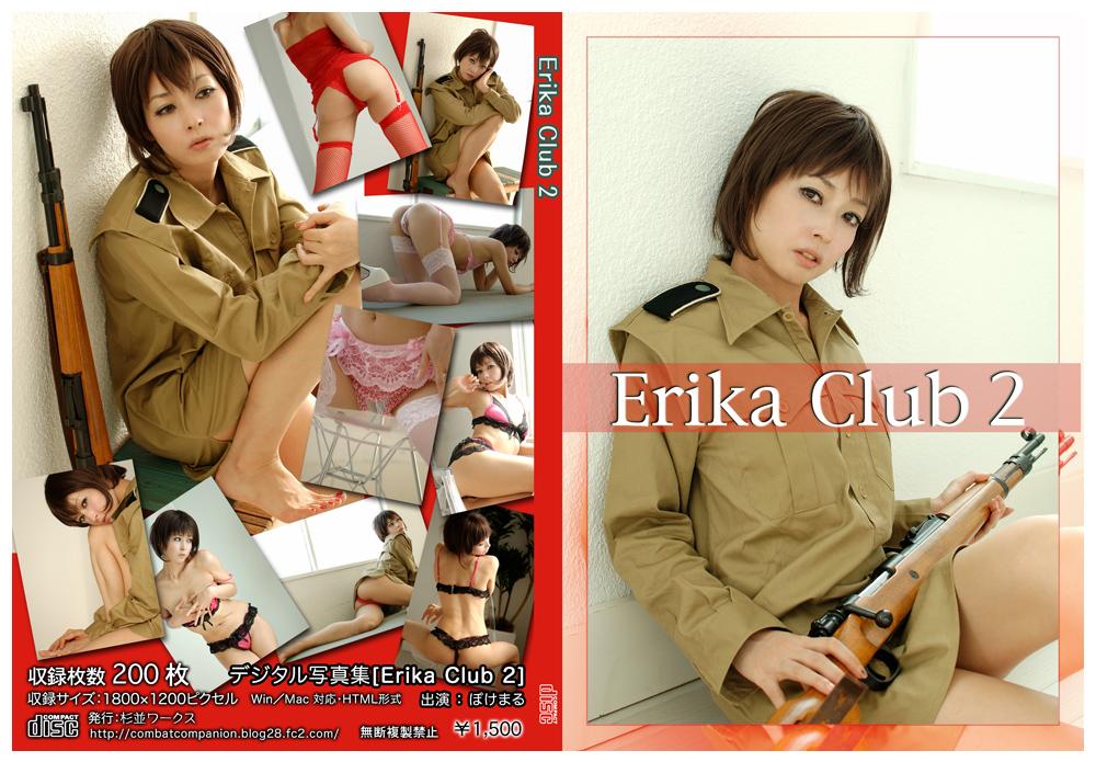 Erika Club 2/ジャケットサンプル