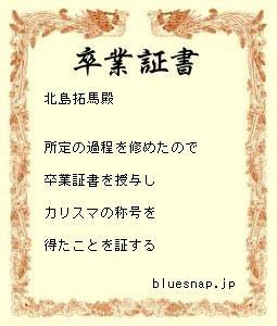 sotsugyo.jpg