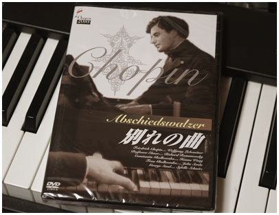 CHOPIN_DVD.jpg