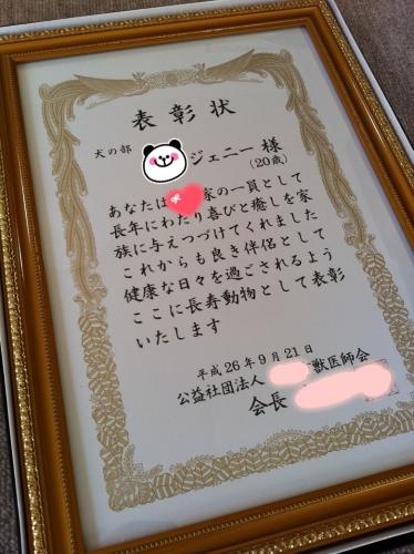 hyousyoujyou0921.jpg