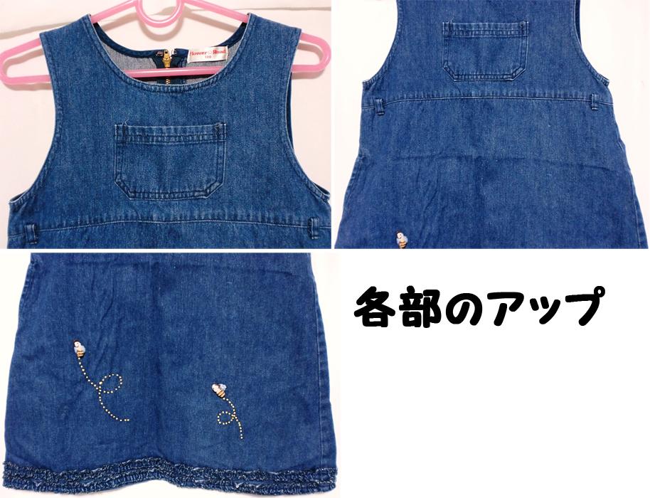 Jスカート-ハチ-2