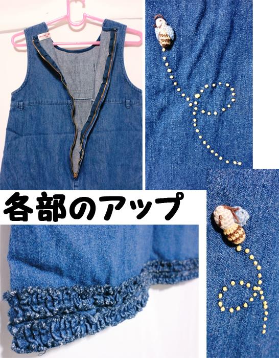Jスカート-ハチ-3