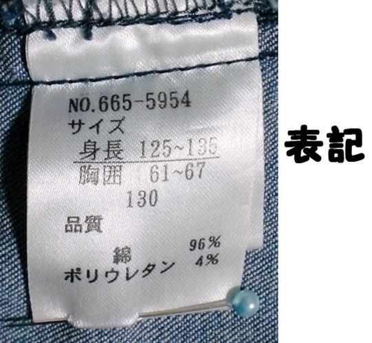 Jスカート-ホシ-5