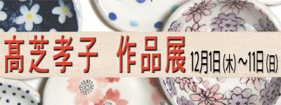 2001takashibabunner.jpg