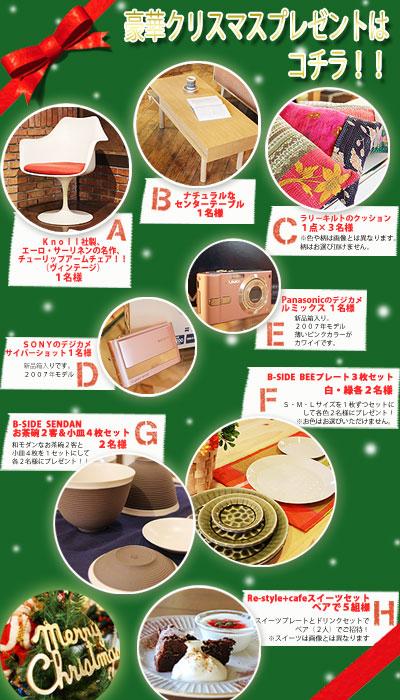 2011Re-style4店舗合同クリスマスイベント開催!!