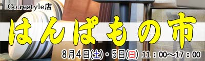 Co.restyle de はんぱもの市!