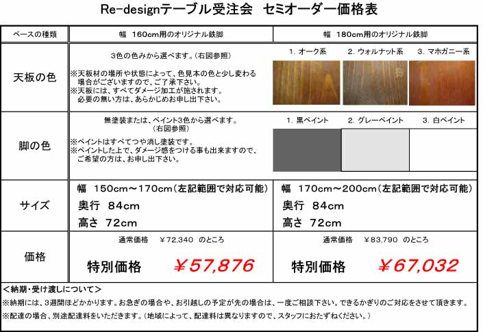 リデザインテーブル受注会 価格表