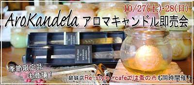 10/27・28 アロカンデーラ・アロマキャンドル即売会