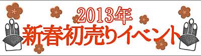 2013新春初売り