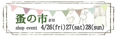 2013.4月 蚤の市!!
