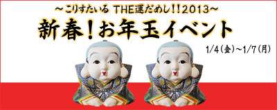 2013 Co.restyle 新春運だめし!!