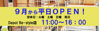 9月より店舗什器・オフィス家具のデポリスタイルが平日OPEN!