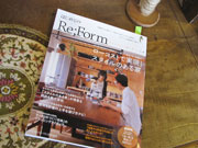雑誌『Re;Form』掲載!