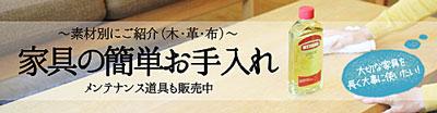 家具お手入れメンテナンスキャンペーン