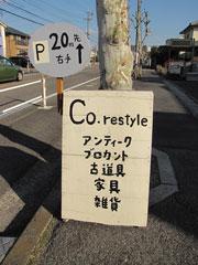 コ・リスタイル 店舗