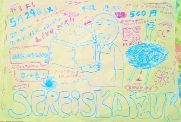 かい_convert_20120515221330