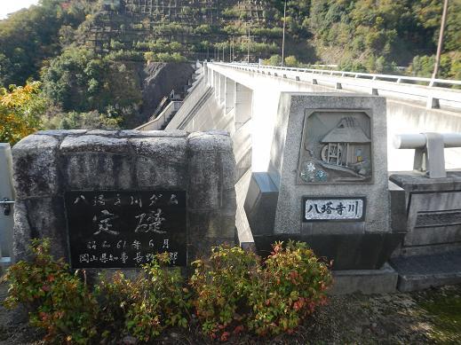 20141103_八塔寺川ダム3