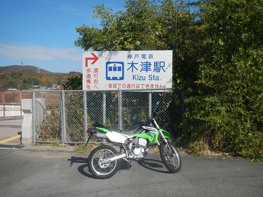 20141122_神戸電鉄木津駅前1