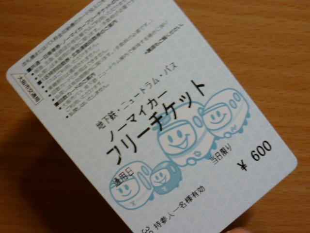 ノーマイカーフリーチケット