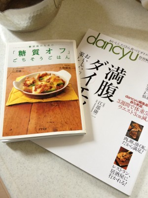 私の料理の教科書