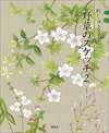 【0179】刺しゅうノート 野草のスケッチ2