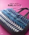 【0180】地刺しのバッグ2_100