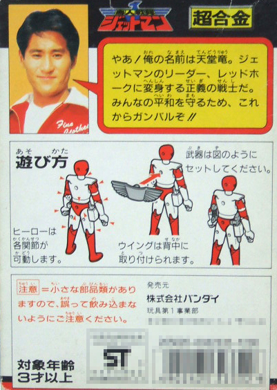 Jetman (2)