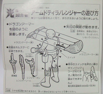 Zyuranger (9)