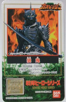 Gaoranger Rouki (3)