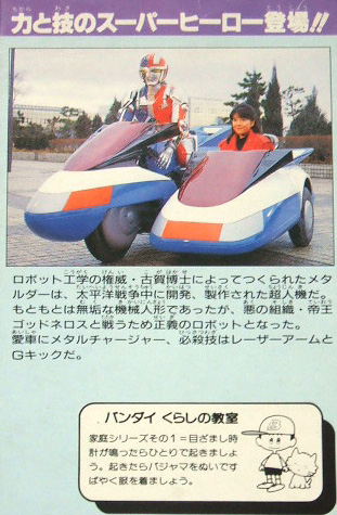 Henshin Hero Series  Metalder (2)
