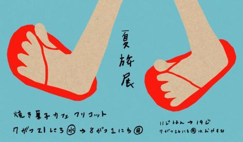 natu-omote_convert_20100726183325.jpg
