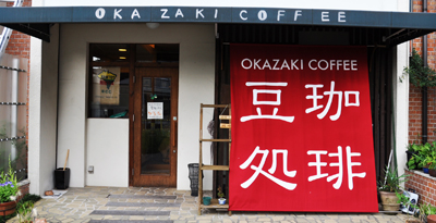 OKAZAKI-1_20140923122214ab3.jpg