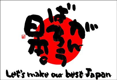 logo_gnippon.jpg