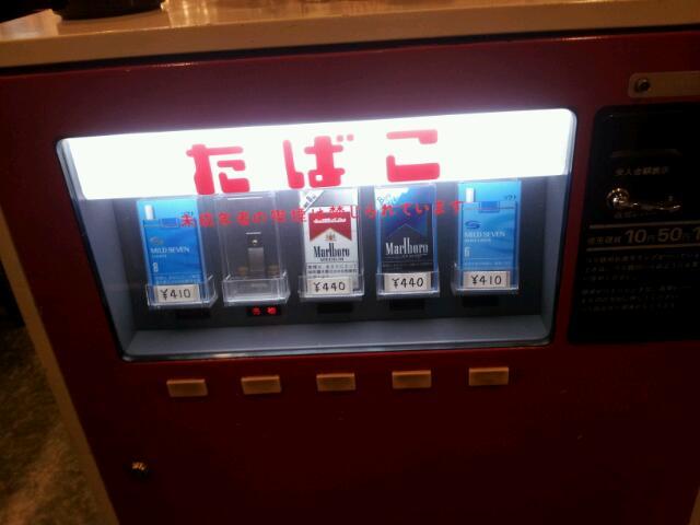 たばこ自販機!!