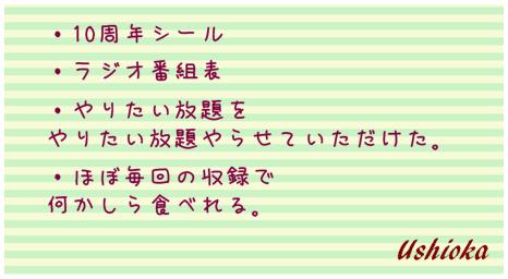 アンケートうしおかさん1_004