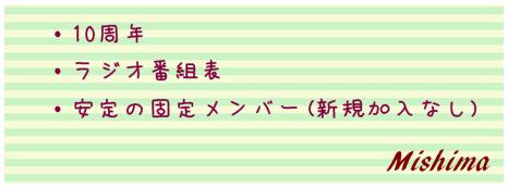 アンケート三嶋さん1_003