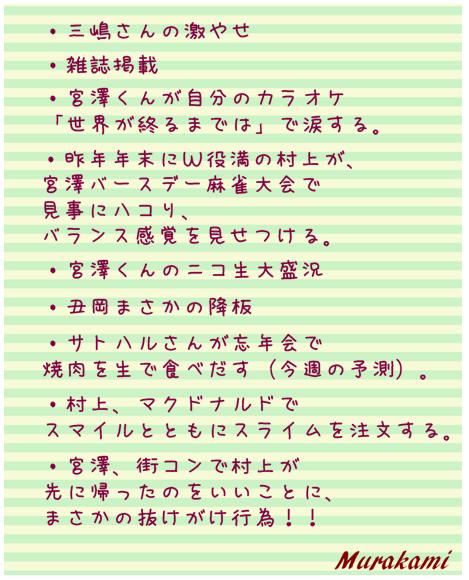 アンケート村さん1_002