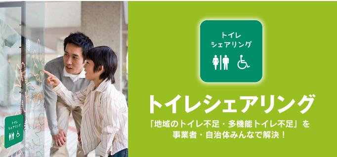 toilet-sharing.jpg