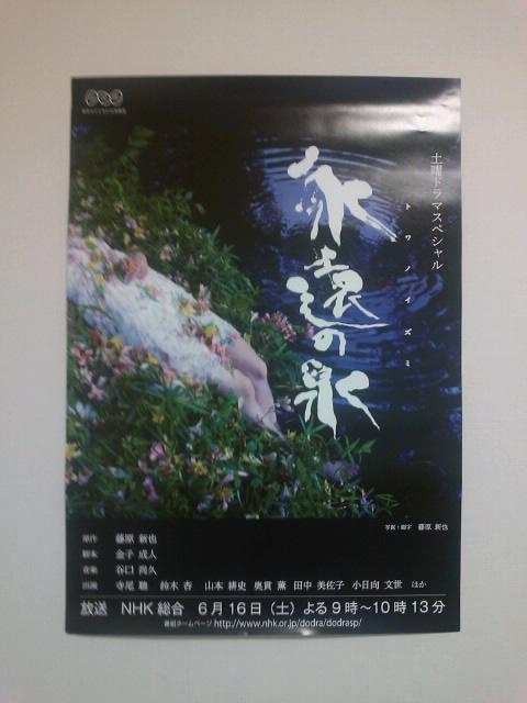 towai_poster.jpg