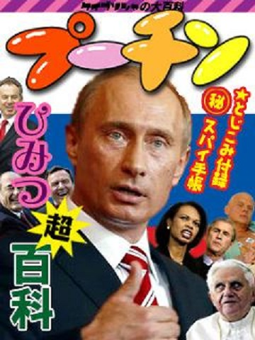 プーチン秘密百科