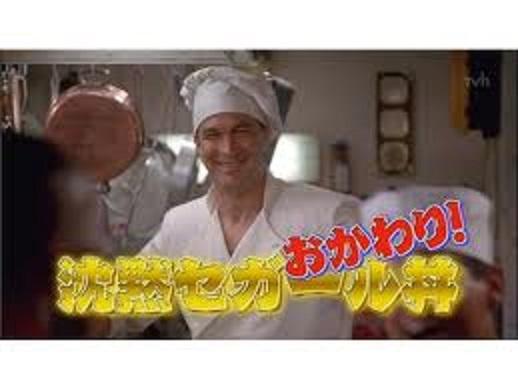 セガール丼