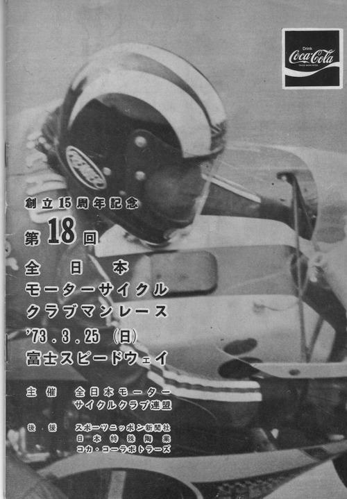 '73年クラブマンレース