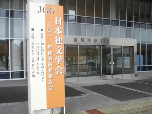 金沢大学角間キャンパス