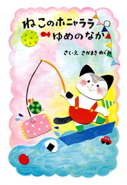 sakamaki_megumi.jpg