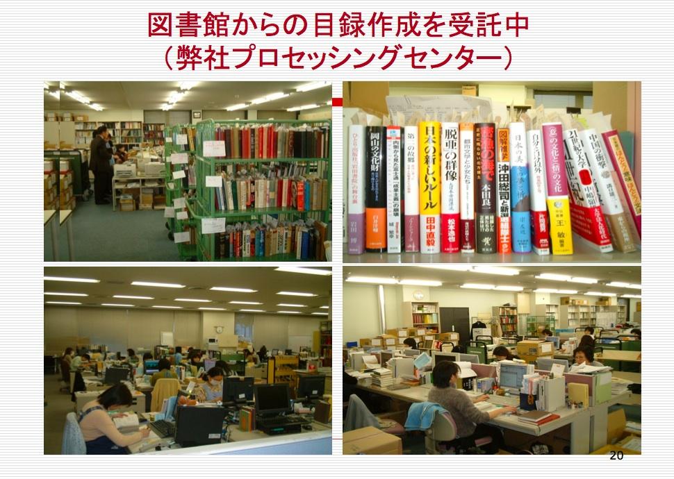 紀伊國屋書店図書館目録p20