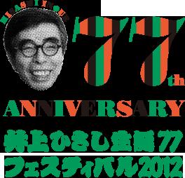 井上ひさし生誕77フェスティバル