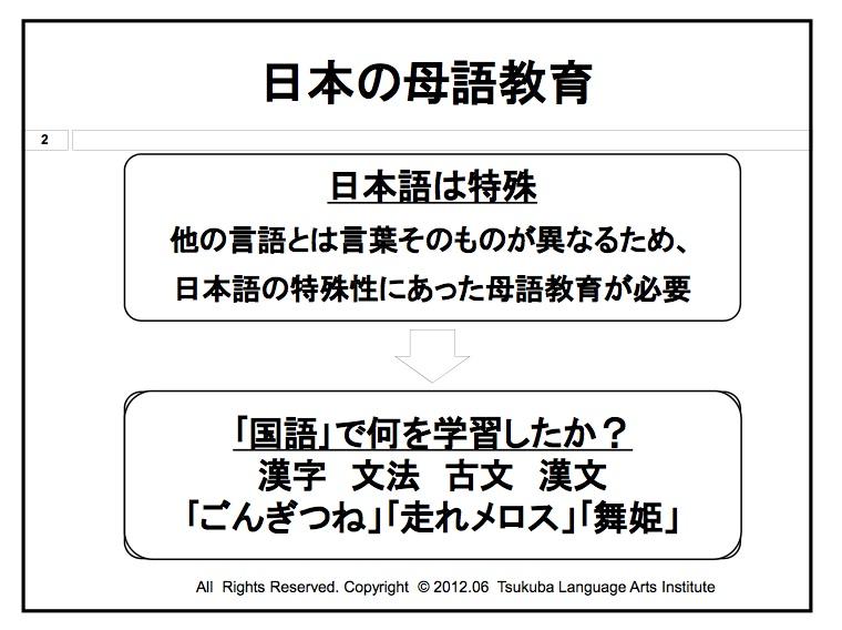 日本の母語教育
