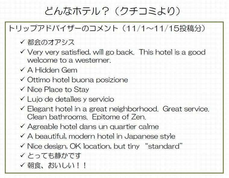 ⑥庭のホテル東京 クチコミより