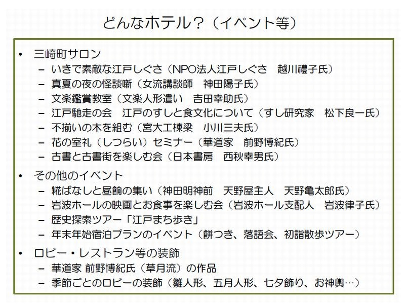 ⑧庭のホテル東京 イベント